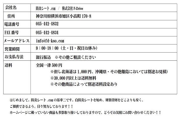 防炎シート.com店長